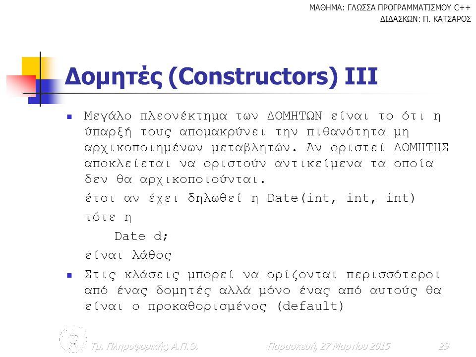 Δομητές (Constructors) III