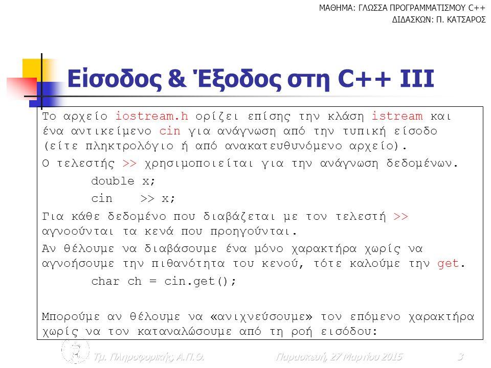 Είσοδος & Έξοδος στη C++ ΙΙΙ