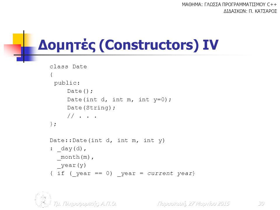 Δομητές (Constructors) IV