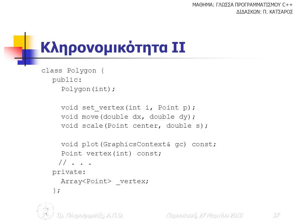 Κληρονομικότητα ΙI class Polygon { public: Polygon(int);