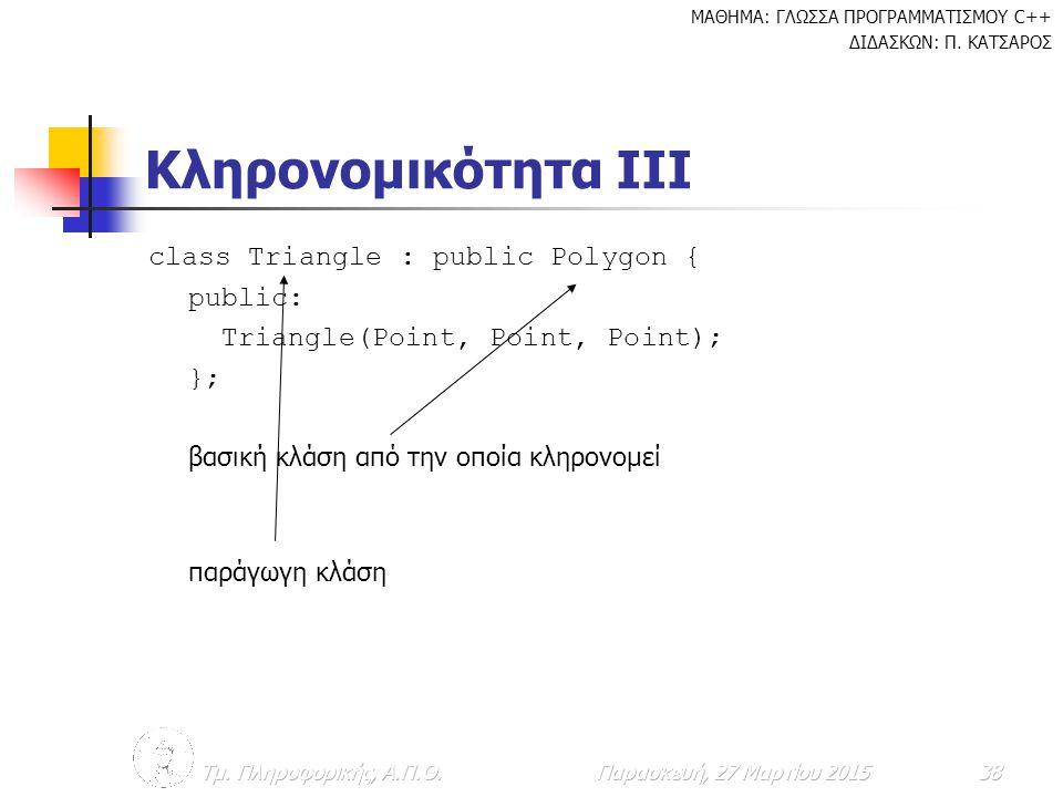 Κληρονομικότητα ΙII class Triangle : public Polygon { public: