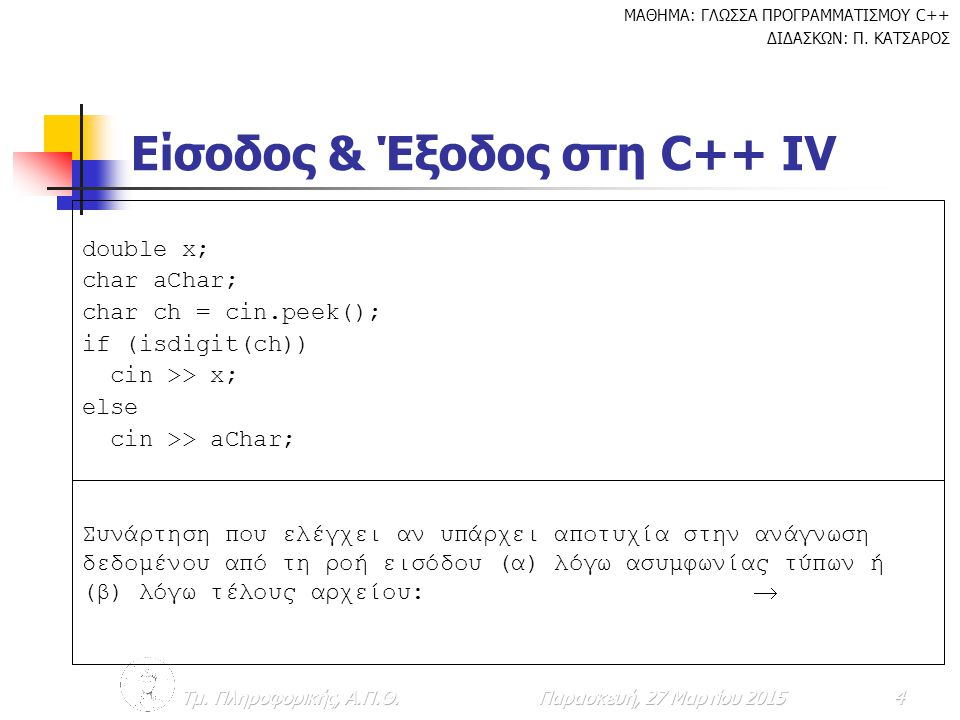 Είσοδος & Έξοδος στη C++ ΙV