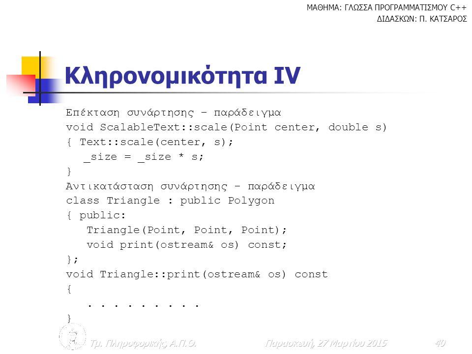 Κληρονομικότητα ΙV Επέκταση συνάρτησης – παράδειγμα