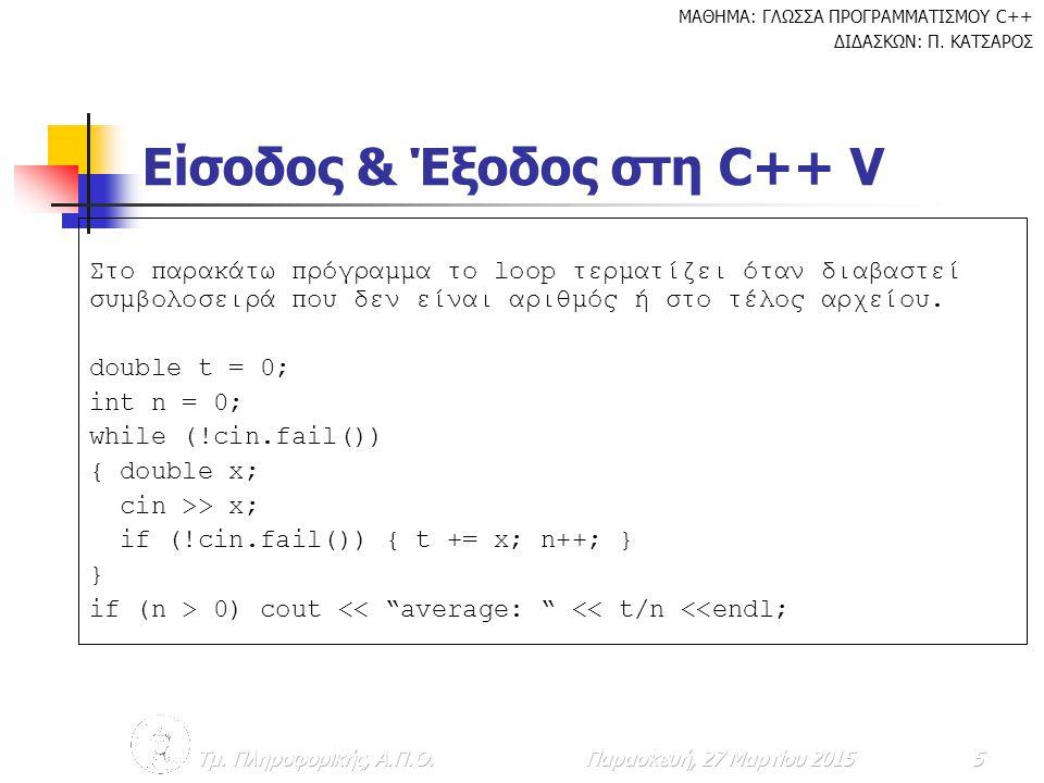 Είσοδος & Έξοδος στη C++ V