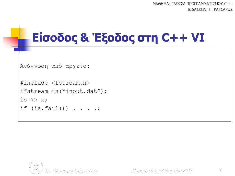 Είσοδος & Έξοδος στη C++ VΙ