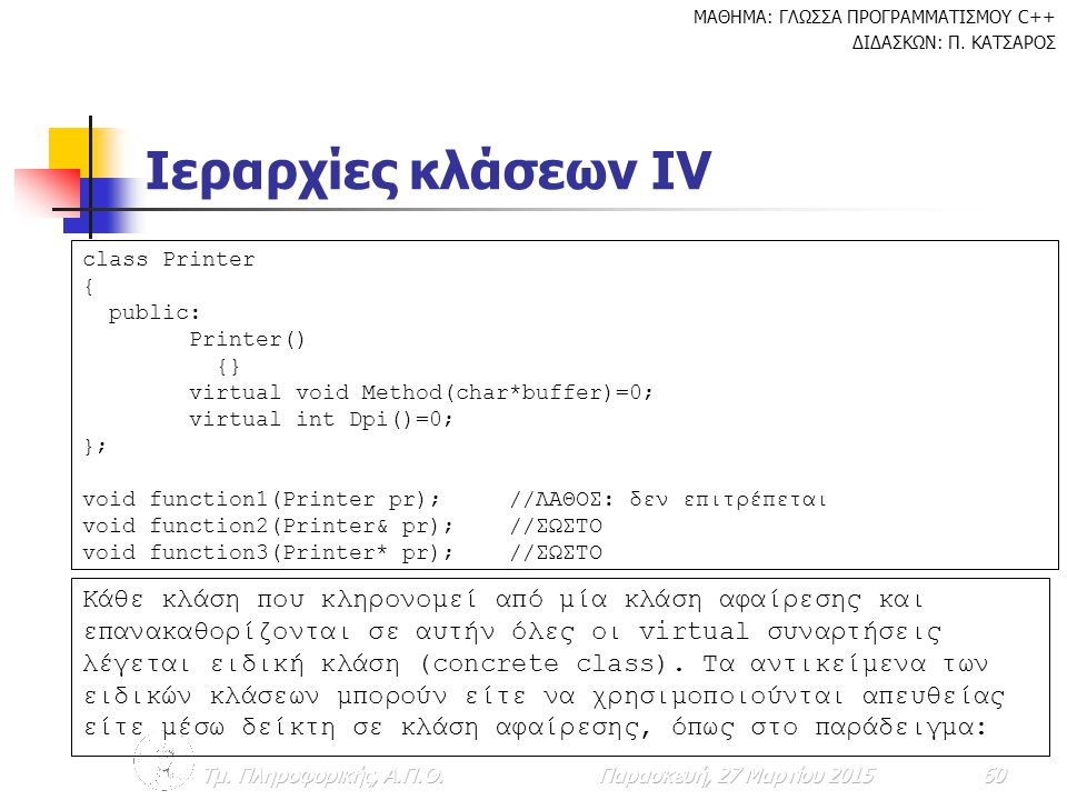Ιεραρχίες κλάσεων ΙV class Printer. { public: Printer() {} virtual void Method(char*buffer)=0;