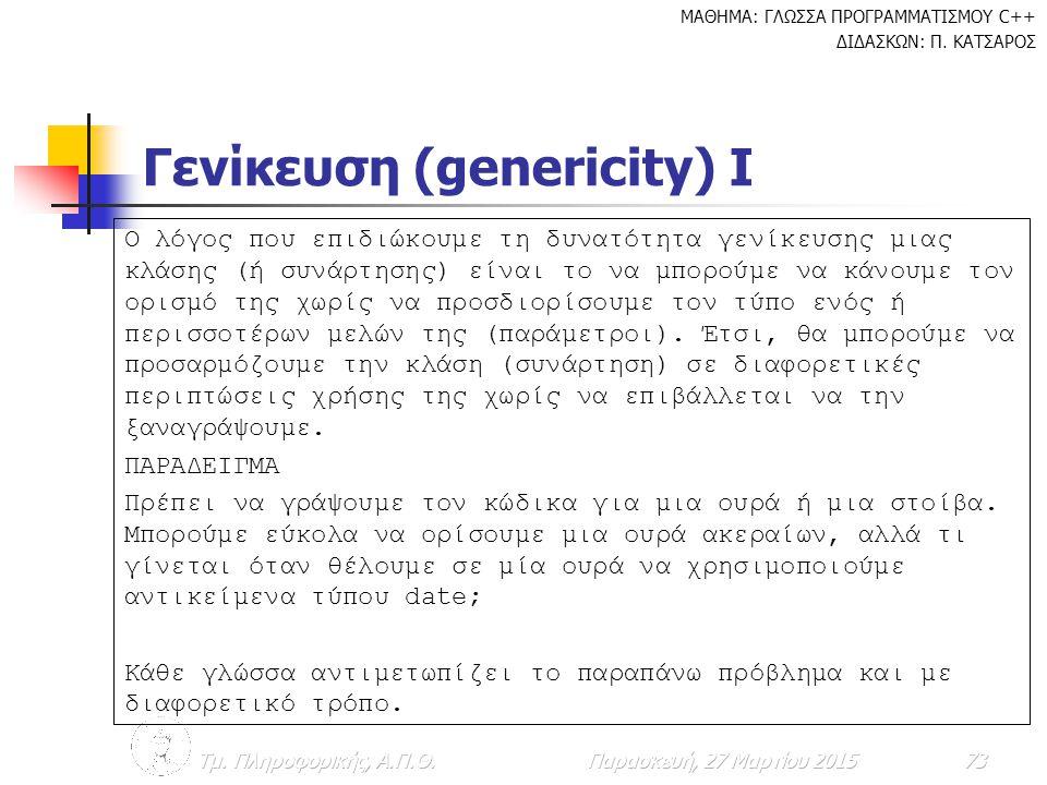 Γενίκευση (genericity) Ι