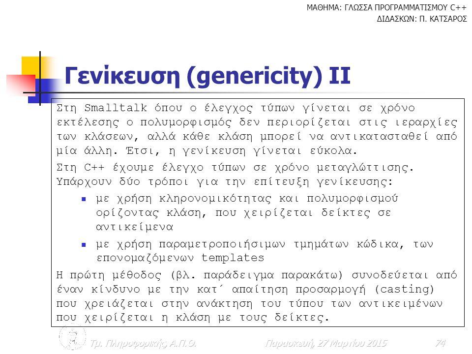 Γενίκευση (genericity) ΙΙ