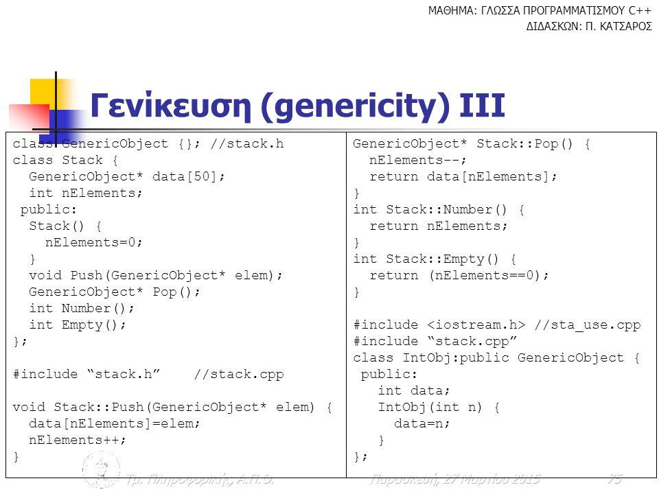 Γενίκευση (genericity) ΙΙΙ