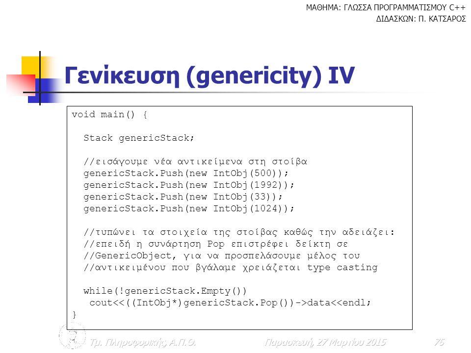 Γενίκευση (genericity) ΙV