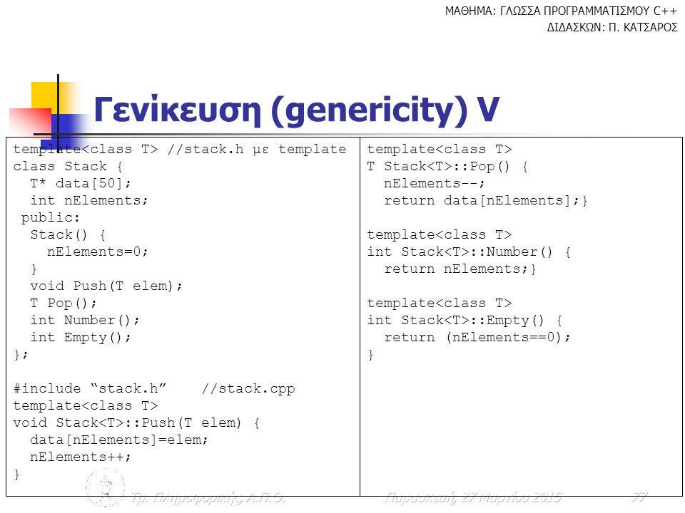 Γενίκευση (genericity) V