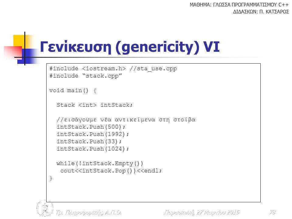 Γενίκευση (genericity) VI