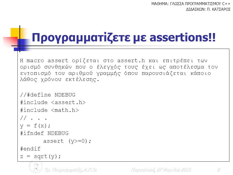 Προγραμματίζετε με assertions!!