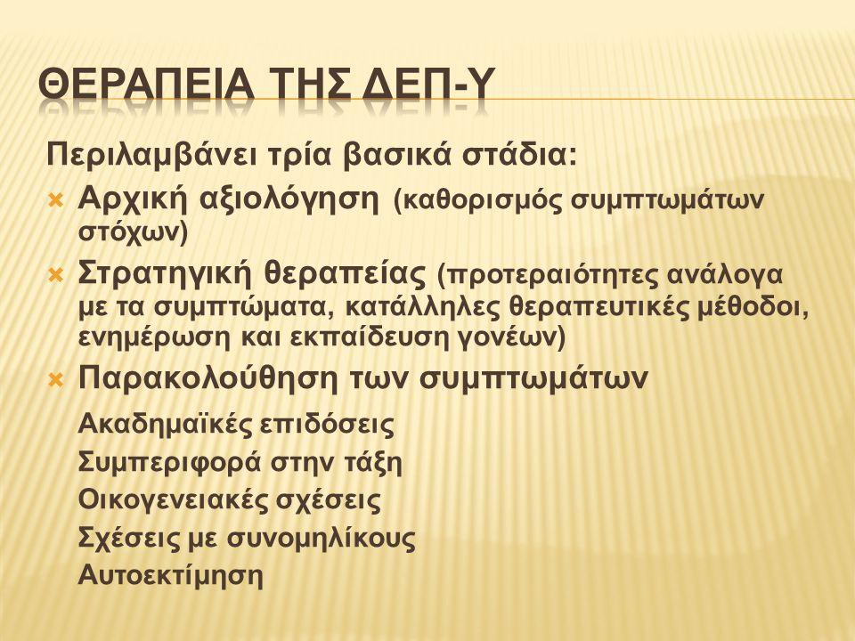 ΘεραπεΙα τηΣ ΔΕΠ-Υ Περιλαμβάνει τρία βασικά στάδια: