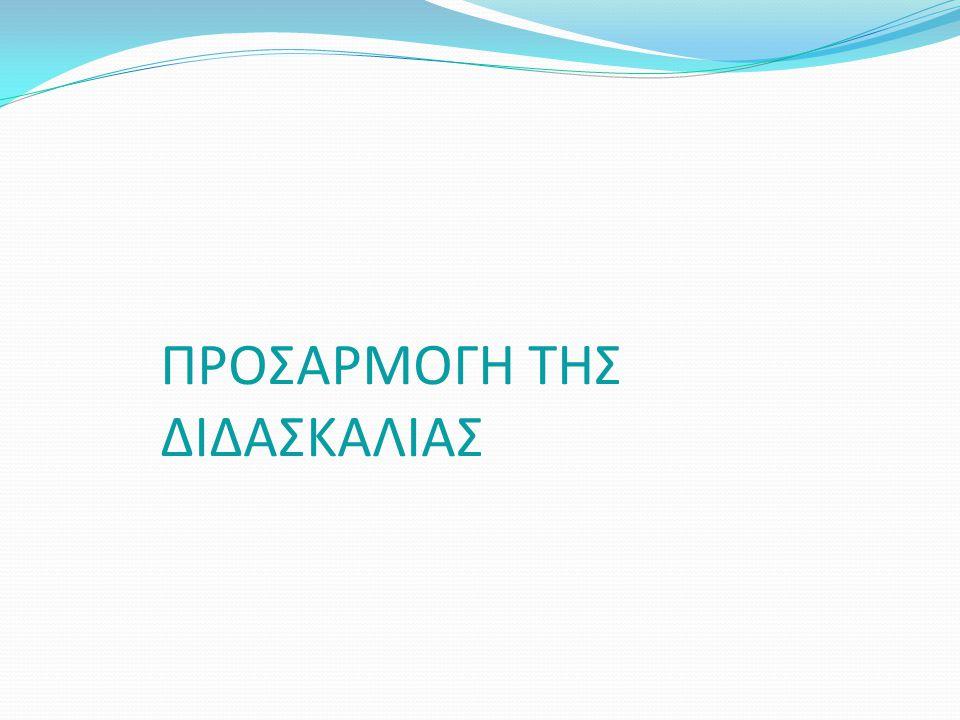 ΠΡΟΣΑΡΜΟΓΗ ΤΗΣ ΔΙΔΑΣΚΑΛΙΑΣ