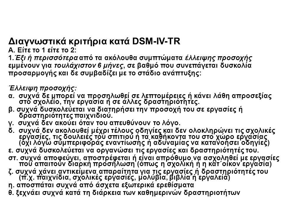 Διαγνωστικά κριτήρια κατά DSM-IV-TR