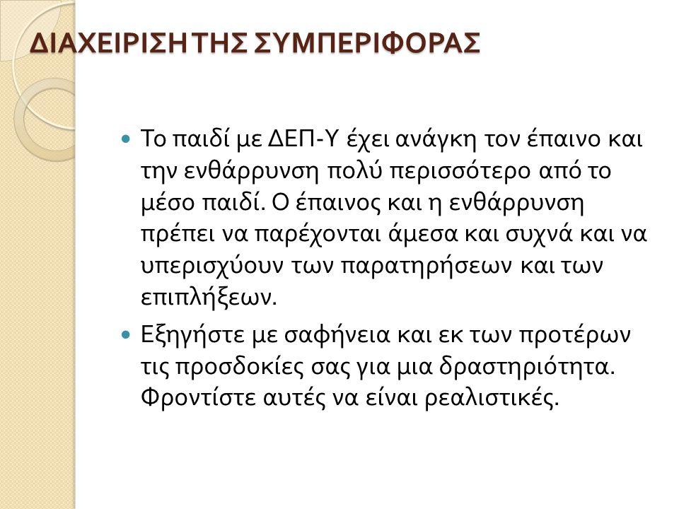 ΔΙΑΧΕΙΡΙΣΗ ΤΗΣ ΣΥΜΠΕΡΙΦΟΡΑΣ
