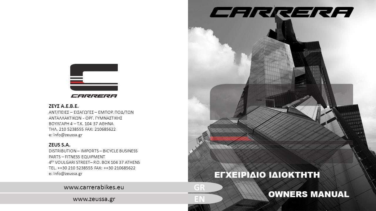 GR EN www.carrerabikes.eu www.zeussa.gr ΖΕΥΣ Α.Ε.Β.Ε. ZEUS S.A.