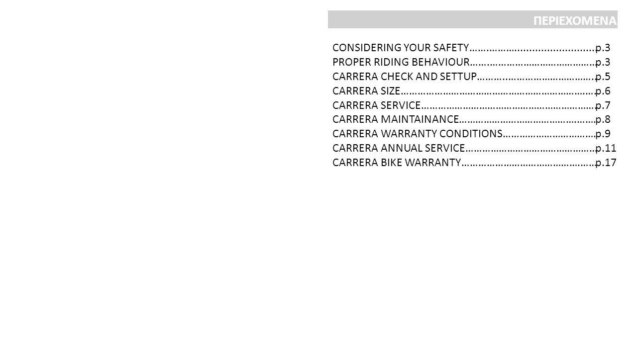 ΠΕΡΙΕΧΟΜΕΝΑ CONSIDERING YOUR SAFETY…….………............................