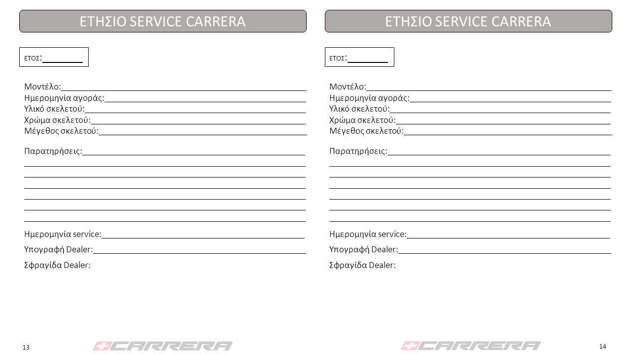 ΕΤΗΣΙΟ SERVICE CARRERA ΕΤΗΣΙΟ SERVICE CARRERA