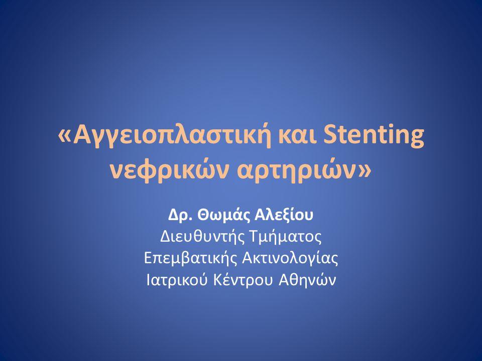 «Αγγειοπλαστική και Stenting νεφρικών αρτηριών»