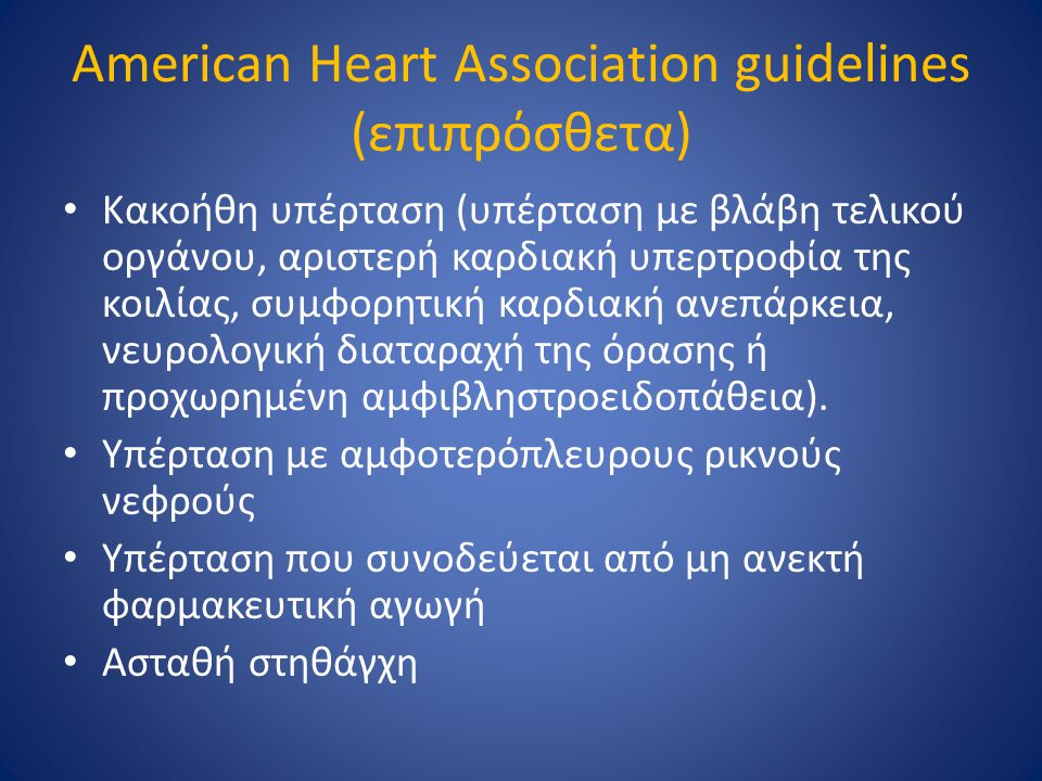 American Heart Association guidelines (επιπρόσθετα)