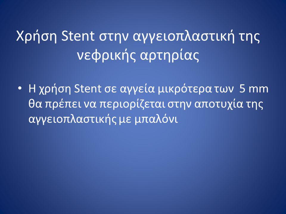 Χρήση Stent στην αγγειοπλαστική της νεφρικής αρτηρίας