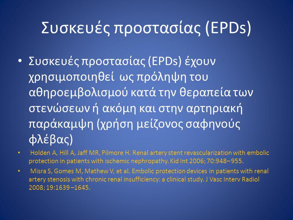 Συσκευές προστασίας (EPDs)
