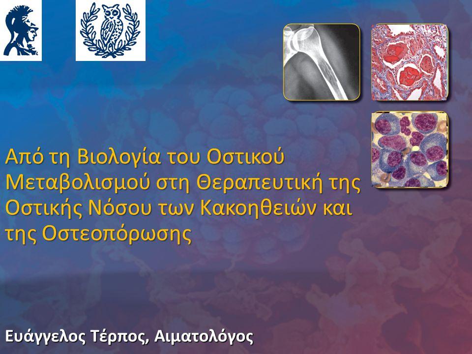 Από τη Βιολογία του Οστικού Μεταβολισμού στη Θεραπευτική της Οστικής Νόσου των Κακοηθειών και της Οστεοπόρωσης