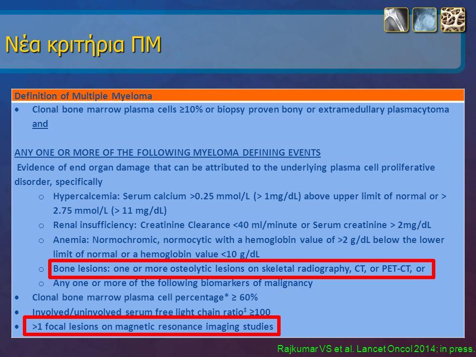 Νέα κριτήρια ΠΜ Definition of Multiple Myeloma