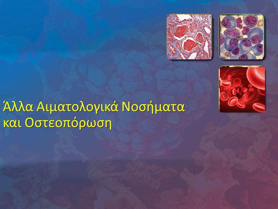 Άλλα Αιματολογικά Νοσήματα και Οστεοπόρωση