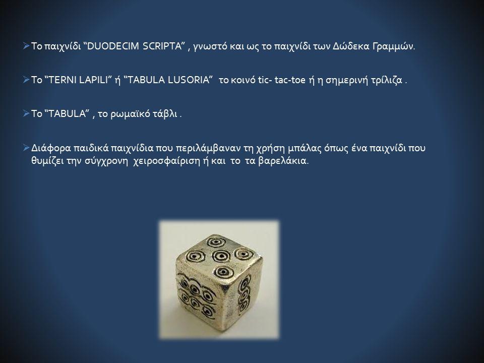 Το παιχνίδι DUODECIM SCRIPTA , γνωστό και ως το παιχνίδι των Δώδεκα Γραμμών.
