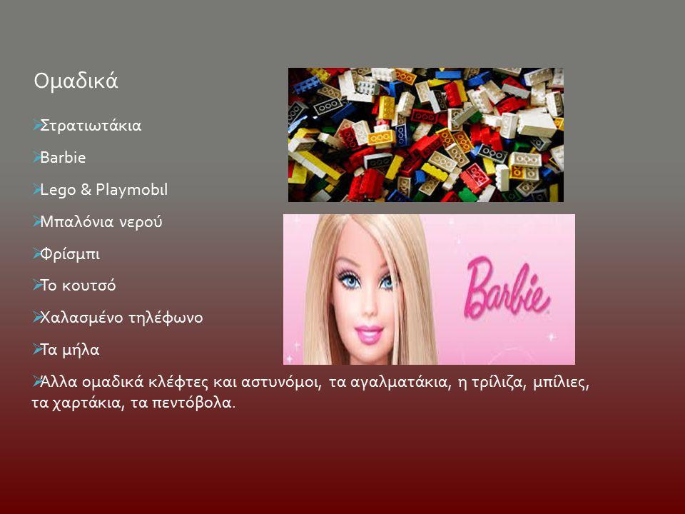 Ομαδικά Στρατιωτάκια Barbie Lego & Playmobιl Μπαλόνια νερού Φρίσμπι
