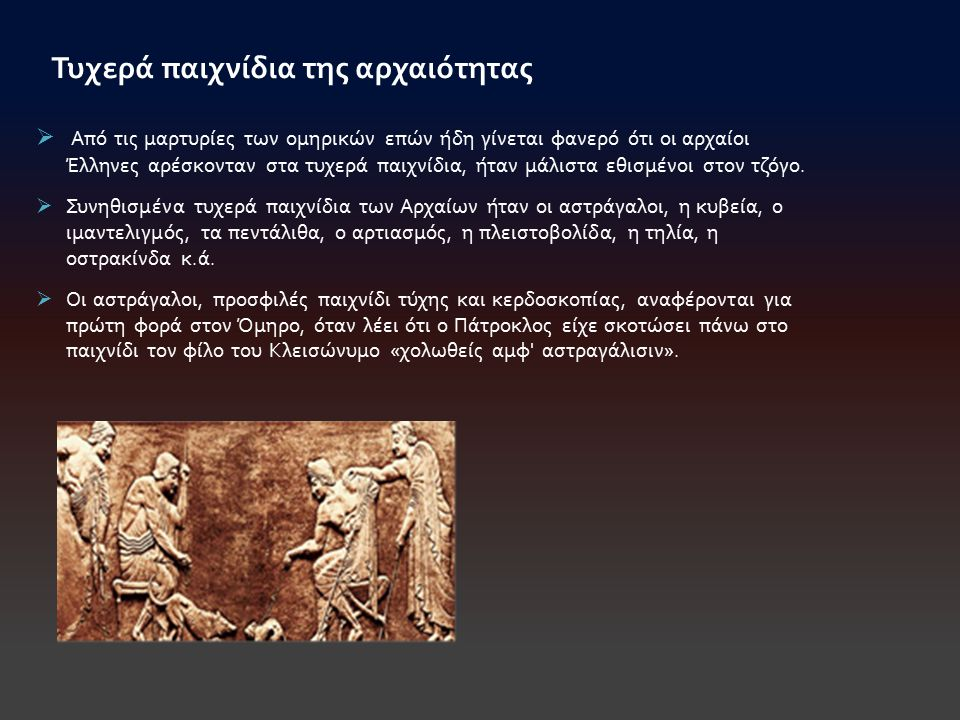 Τυχερά παιχνίδια της αρχαιότητας