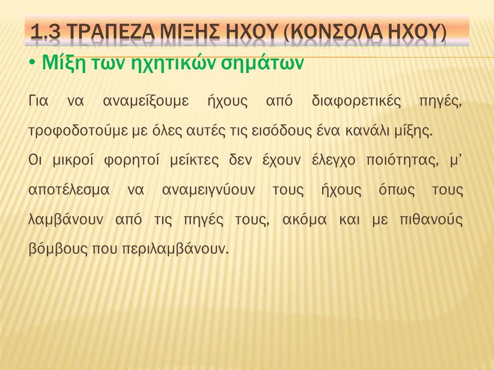1.3 ΤΡΑΠΕΖΑ ΜΙΞΗΣ ΗΧΟΥ (κονσολα ηχου)