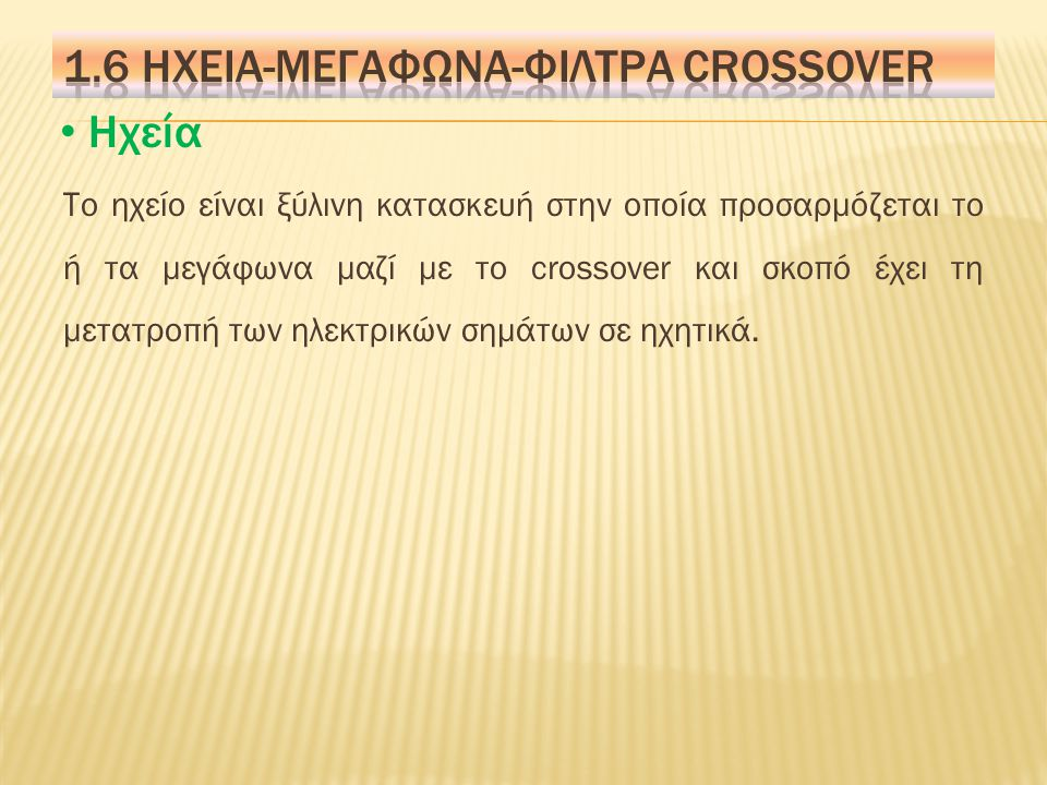1.6 ηχεια-μεγαφωνα-φιλτρα crossover