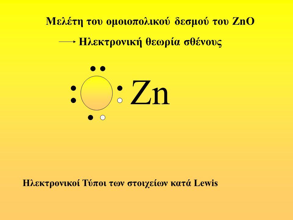 Μελέτη του ομοιοπολικού δεσμού του ZnO