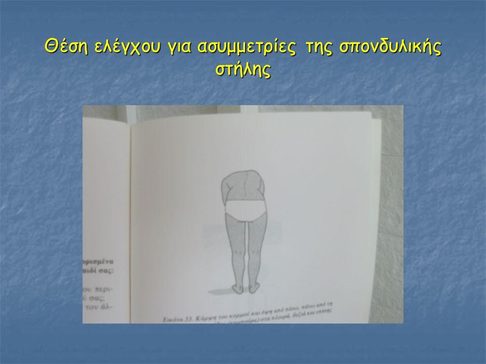 Θέση ελέγχου για ασυμμετρίες της σπονδυλικής στήλης
