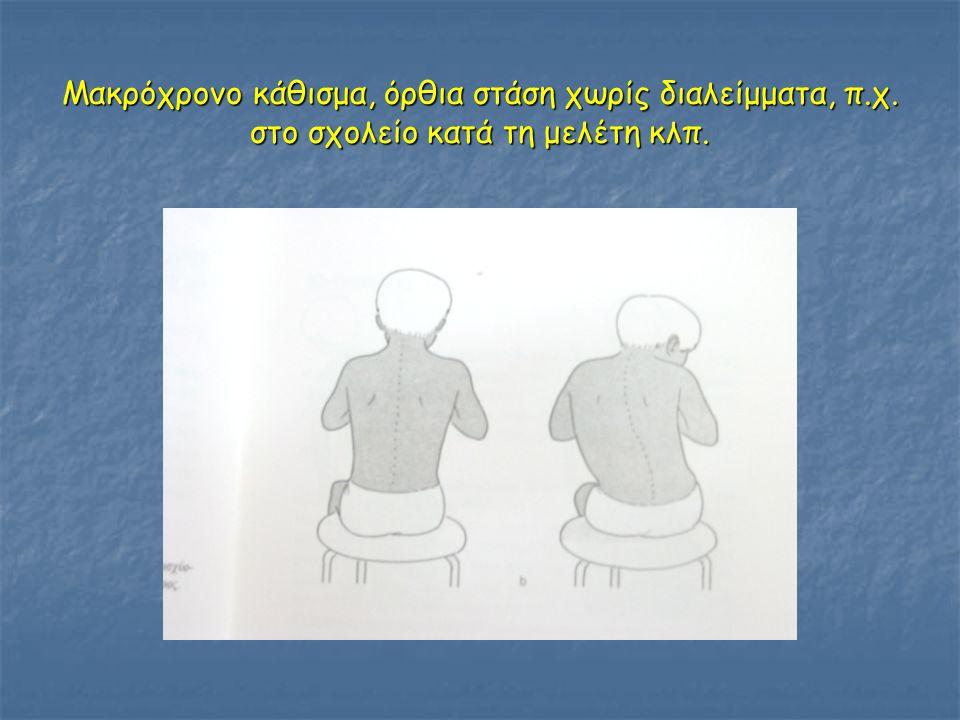 Μακρόχρονο κάθισμα, όρθια στάση χωρίς διαλείμματα, π. χ
