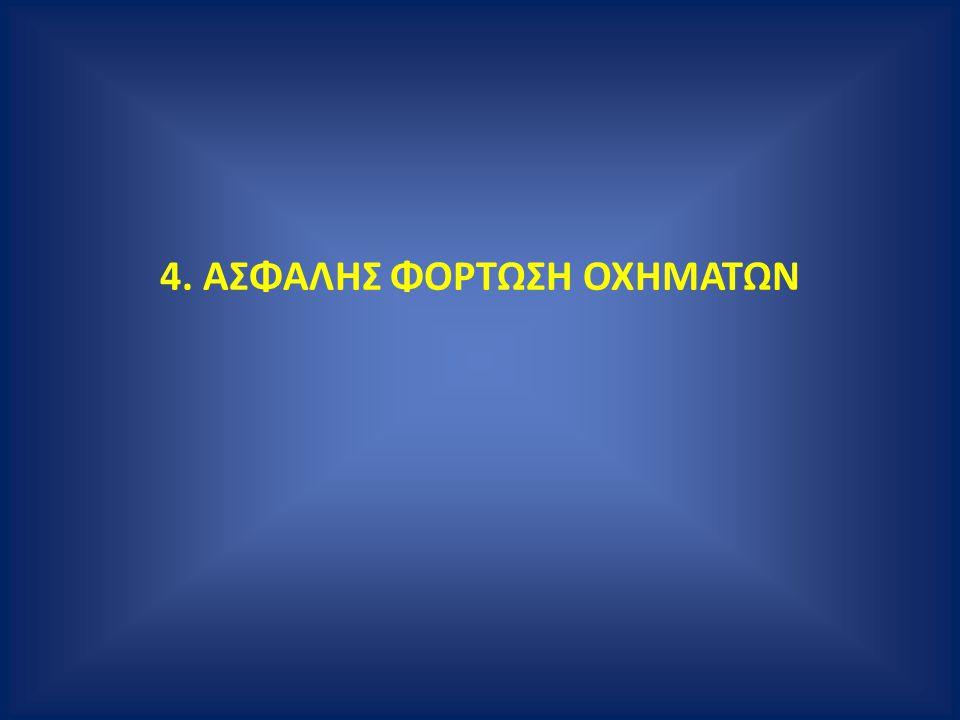 4. ΑΣΦΑΛΗΣ ΦΟΡΤΩΣΗ ΟΧΗΜΑΤΩΝ