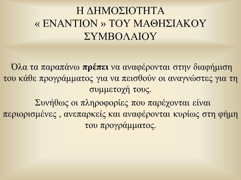 Η ΔΗΜΟΣΙΟΤΗΤΑ « ΕΝΑΝΤΙΟΝ » ΤΟΥ ΜΑΘΗΣΙΑΚΟΥ ΣΥΜΒΟΛΑΙΟΥ