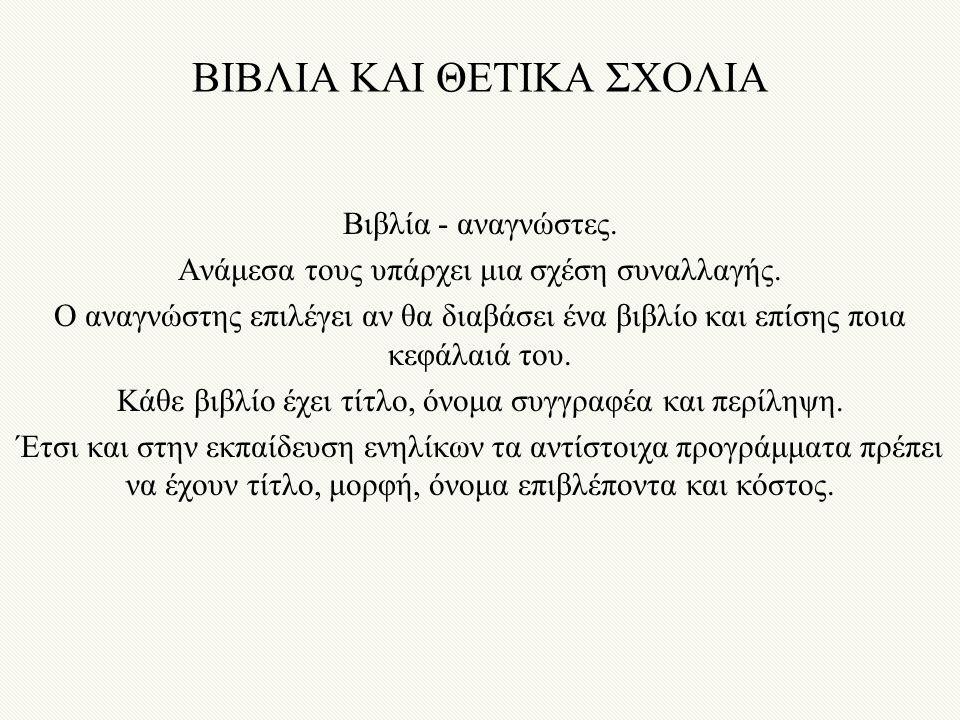 ΒΙΒΛΙΑ ΚΑΙ ΘΕΤΙΚΑ ΣΧΟΛΙΑ
