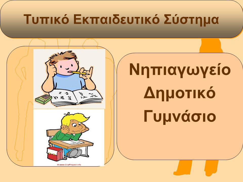 Τυπικό Εκπαιδευτικό Σύστημα