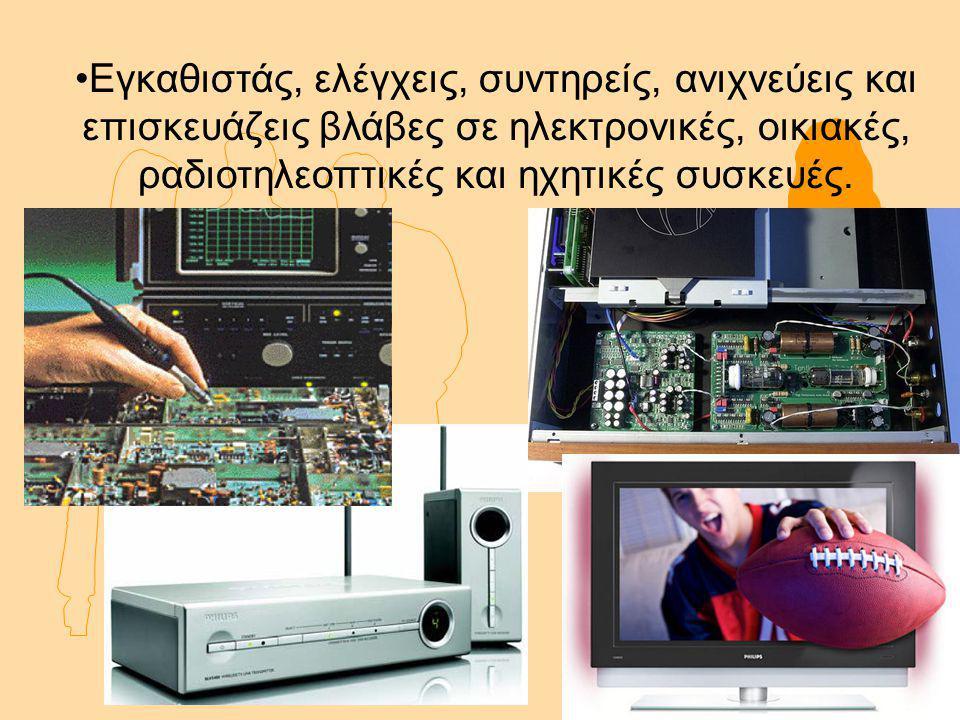 Εγκαθιστάς, ελέγχεις, συντηρείς, ανιχνεύεις και επισκευάζεις βλάβες σε ηλεκτρονικές, οικιακές, ραδιοτηλεοπτικές και ηχητικές συσκευές.