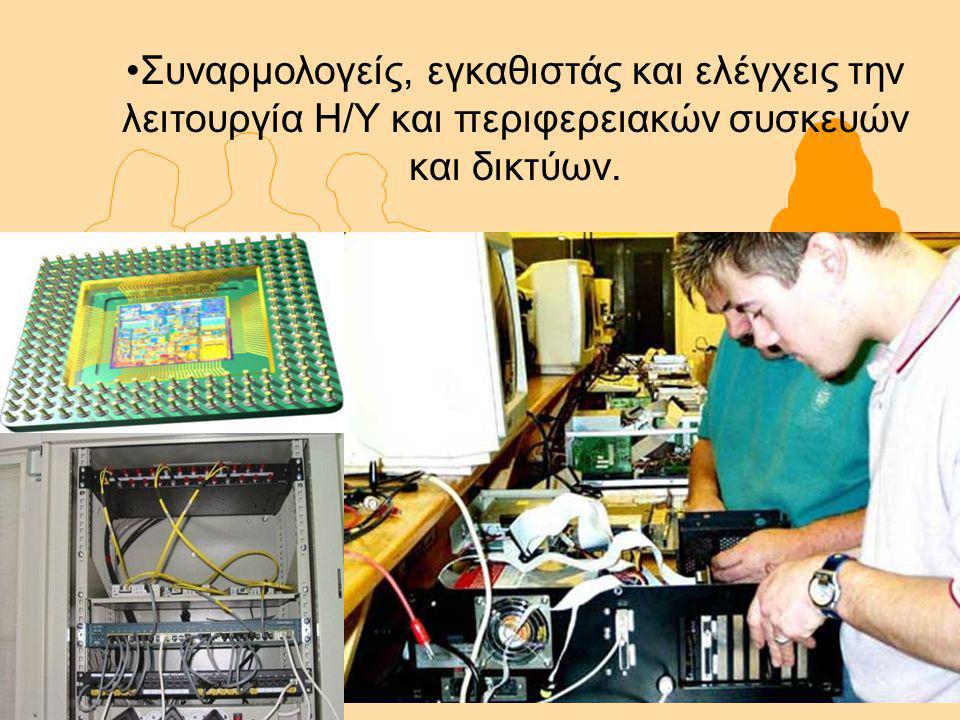 Συναρμολογείς, εγκαθιστάς και ελέγχεις την λειτουργία Η/Υ και περιφερειακών συσκευών και δικτύων.