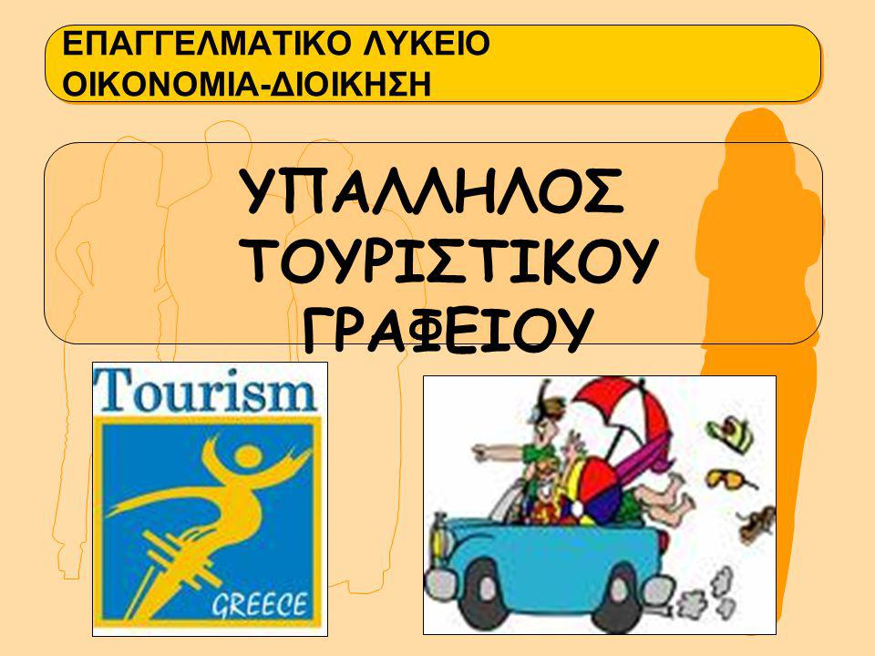 ΕΠΑΓΓΕΛΜΑΤΙΚΟ ΛΥΚΕΙΟ ΟΙΚΟΝΟΜΙΑ-ΔΙΟΙΚΗΣΗ