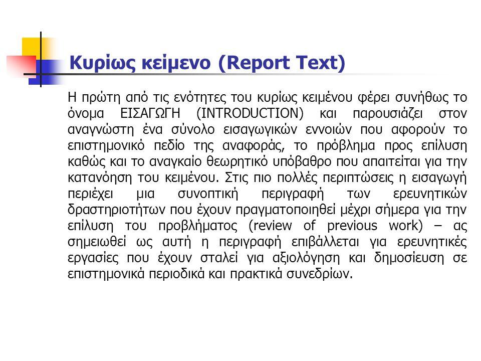 Κυρίως κείμενο (Report Text)