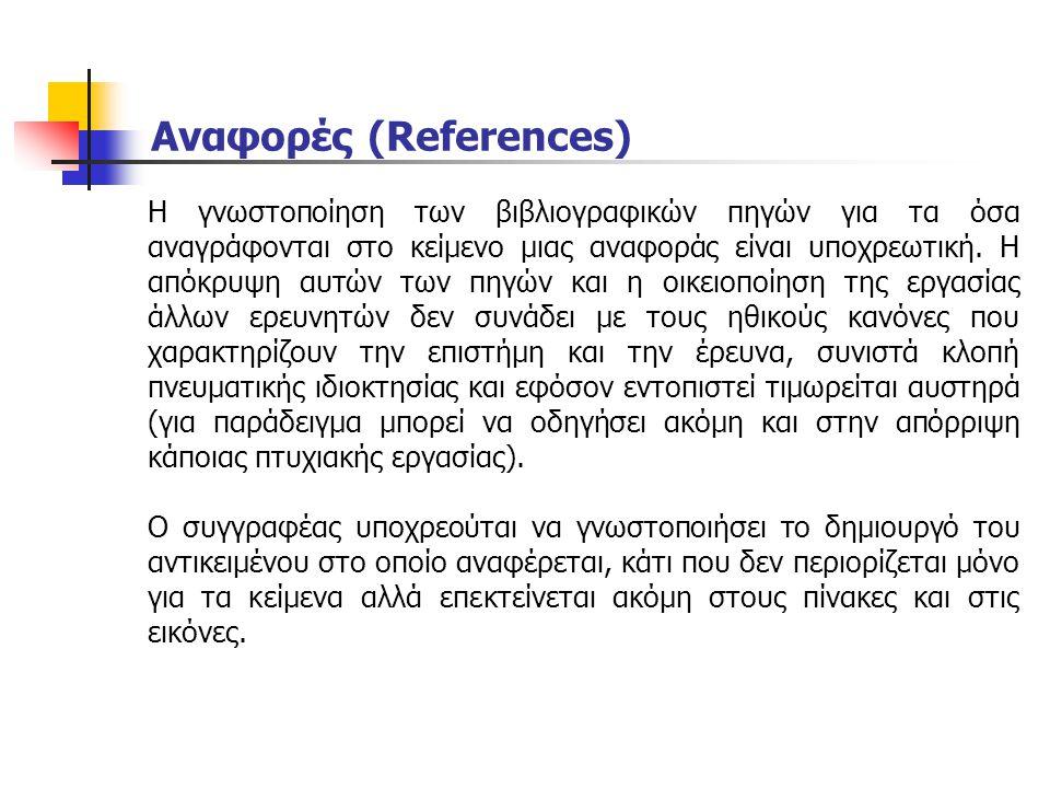Αναφορές (References)