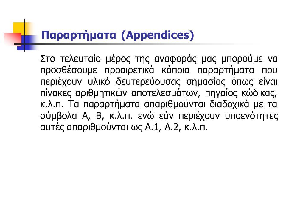 Παραρτήματα (Appendices)