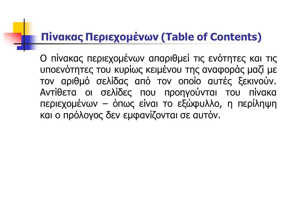 Πίνακας Περιεχομένων (Table of Contents)